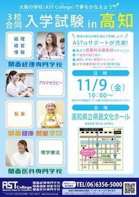 高知学外入試チラシ1804.jpg