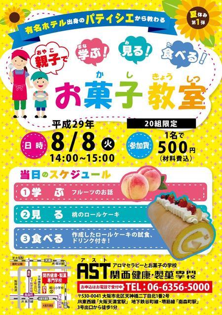 夏休みお菓子教室8.8.jpg