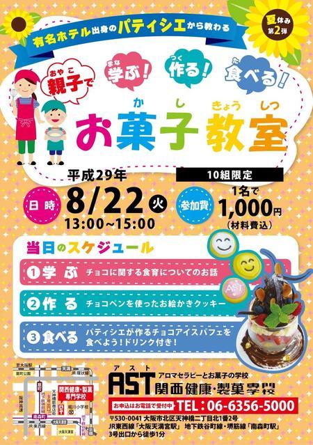 夏休みお菓子教室8.22.jpg